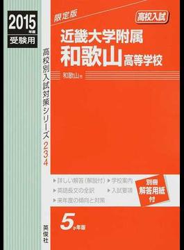 近畿大学附属和歌山高等学校 高校入試 2015年度受験用