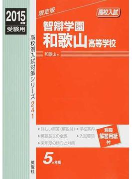 智辯学園和歌山高等学校 高校入試 2015年度受験用