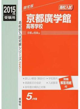 京都廣学館高等学校 高校入試 2015年度受験用