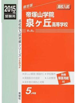 帝塚山学院泉ケ丘高等学校 高校入試 2015年度受験用