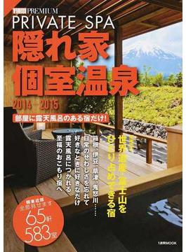 隠れ家個室温泉 部屋に露天風呂のある宿だけ! 2014−2015(1週間MOOK)