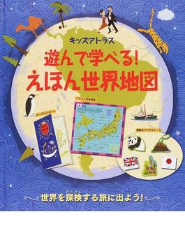 遊んで学べる!えほん世界地図 キッズアトラス