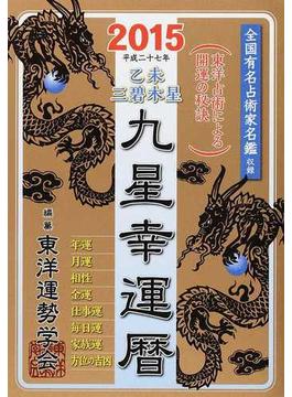 九星幸運暦 2015乙未三碧木星