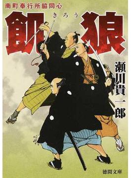 飢狼 南町奉行所脇同心(徳間文庫)