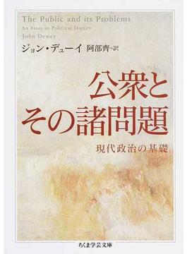 公衆とその諸問題 現代政治の基礎(ちくま学芸文庫)