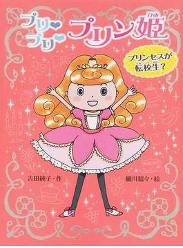 プリ♥プリ♥プリン姫 1 プリンセスが転校生?