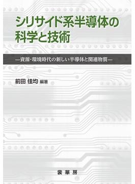 シリサイド系半導体の科学と技術 資源・環境時代の新しい半導体と関連物質