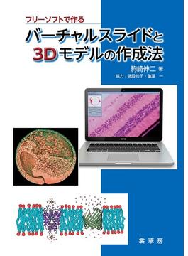 フリーソフトで作るバーチャルスライドと3Dモデルの作成法