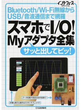 スマホでI/O!Myアダプタ全集 Bluetooth/Wi‐Fi無線からUSB/音波通信まで網羅 サッと出してピッ!