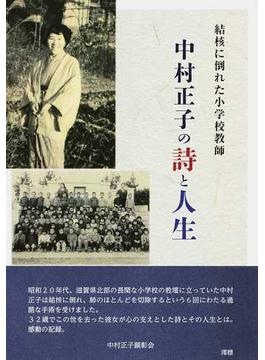 中村正子の詩と人生 結核に倒れた小学校教師