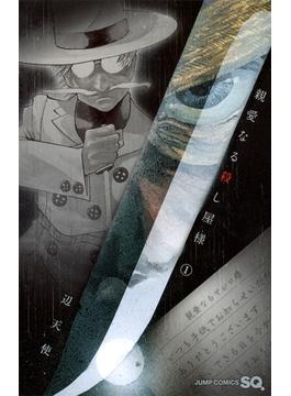 親愛なる殺し屋様(ジャンプ・コミックス) 4巻セット(ジャンプコミックス)