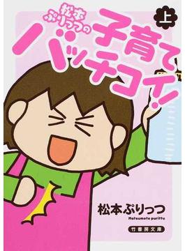 松本ぷりっつの子育てバッチコイ!(竹書房文庫) 2巻セット(竹書房文庫)