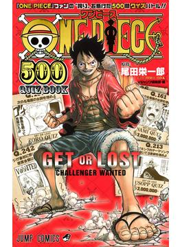 ONE PIECE 500QUIZBOOK (ジャンプ・コミックス) 2巻セット(ジャンプコミックス)