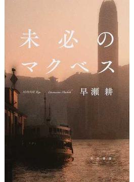 未必のマクベス(ハヤカワ・ミステリワールド)