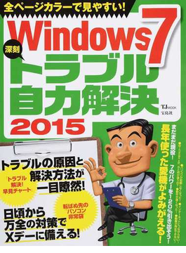 Windows7深刻トラブル自力解決 2015(TJ MOOK)