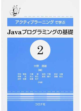 アクティブラーニングで学ぶJavaプログラミングの基礎 2