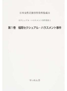 日本女性差別事件資料集成 復刻 11第1巻 福岡セクシュアル・ハラスメント事件