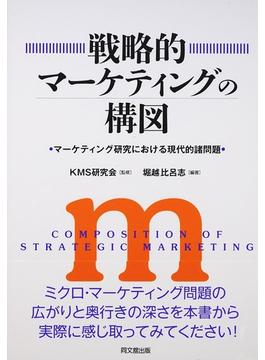 戦略的マーケティングの構図 マーケティング研究における現代的諸問題