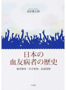 日本の血友病者の歴史 他者歓待・社会参加・抗議運動