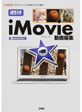 逆引きiMovie動画編集 「やりたいこと」の手順がスグに解る!
