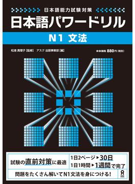 日本語パワードリルN1文法 日本語能力試験対策
