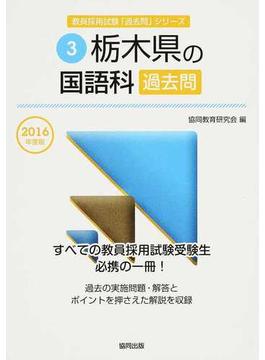 栃木県の国語科過去問 2016年度版