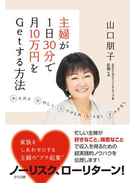 主婦が1日30分で月10万円をGetする方法 かんたんたのしくつづけられむりなくリスクなし