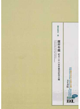 初期在北米日本人の記録 電子復刻版 北米編115−1 羅府年鑑 紀元二千六百年奉祝記念大鑑
