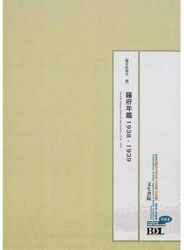 初期在北米日本人の記録 電子復刻版 北米編115−2 羅府年鑑 1938−1939