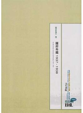 初期在北米日本人の記録 電子復刻版 北米編115−3 羅府年鑑 1937−1938
