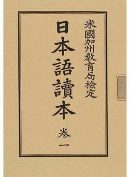 日本語讀本 米國加州教育局検定 復刻 卷1