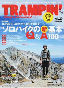 TRAMPIN' Hiking & Backpacking vol.20 総力特集ソロハイクの新基本Q&A100(CHIKYU-MARU MOOK)