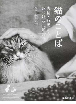 猫のことば 表情・行動からみつける共通言語