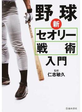野球新セオリー・戦術入門