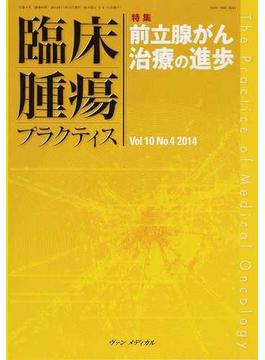 臨床腫瘍プラクティス Vol.10No.4(2014) 特集・前立腺がん治療の進歩