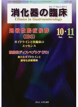 消化器の臨床 Vol.17No.5(2014−10・11) 過敏性腸症候群(IBS)