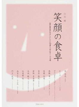 笑顔の食卓 白井操の体にやさしいレシピ113選と、おとなトーク12選。
