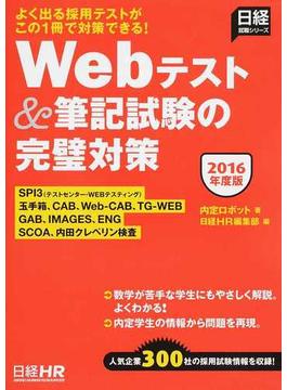 Webテスト&筆記試験の完璧対策 よく出る採用テストがこの1冊で対策できる! 2016年度版(日経就職シリーズ)