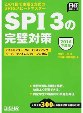 SPI3の完璧対策 この1冊で主要3方式のSPIをスピードマスター 2016年度版(日経就職シリーズ)