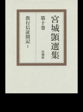 宮城顗選集 第10巻 教行信証聞記 1