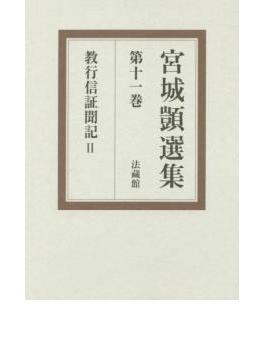 宮城顗選集 第11巻 教行信証聞記 2