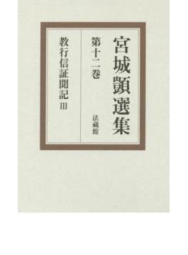 宮城顗選集 第12巻 教行信証聞記 3