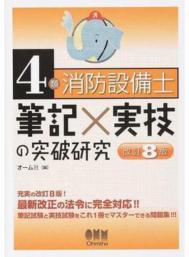 4類消防設備士筆記×実技の突破研究 改訂8版