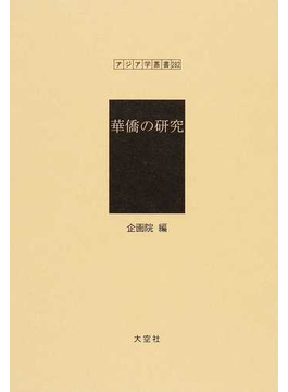 華僑の研究 復刻