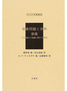 華僑問題と世界 復刻