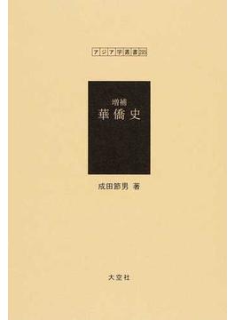 華僑史 増補 復刻