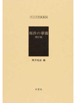 南洋の華僑 増訂版 復刻