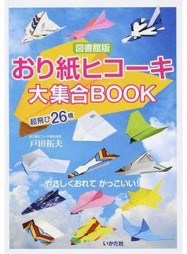 おり紙ヒコーキ大集合BOOK 超飛び26機 やさしくおれてかっこいい! 図書館版