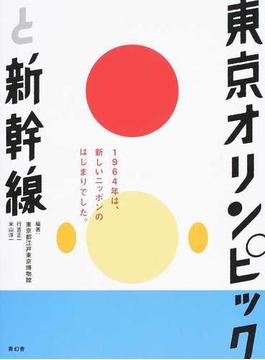 東京オリンピックと新幹線 1964年は、新しいニッポンのはじまりでした。