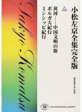 小松左京全集完全版 43 黄河−中国文明の旅 ボルガ大紀行 ミシシッピ紀行